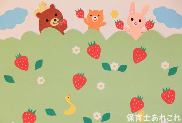 イチゴ狩りの壁面
